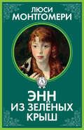 Энн из Зелёных Крыш