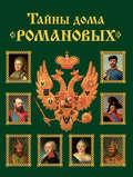 Тайны дома Романовых. Браки с немецкими династиями в XVIII – начале XX вв.