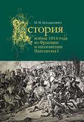 История войны 1814 года во Франции