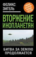 Вторжение инопланетян. Битва за Землю продолжается