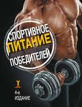 Спортивное питание победителей. 4-е издание