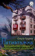 Пятиэтажка. Волшебному народу предоставляется общежитие