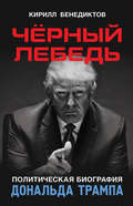 Чёрный лебедь. Политическая биография Дональда Трампа
