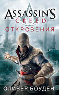 Assassin\'s Creed. Откровения
