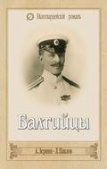 Балтийцы (сборник)