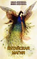Китайская магия (Книга сакральных традиций Китая)