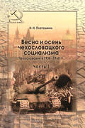 Весна и осень чехословацкого социализма. Чехословакия в 1938–1968 гг. Часть 1. Весна чехословацкого социализма. 1938–1948 гг.