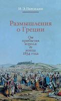 Размышления о Греции. От прибытия короля до конца 1834 года