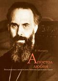 Апостол любви. Воспоминания о митрополите Антонии Сурожском и другие