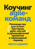 Коучинг agile-команд
