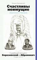 Счастливы неимущие (Евангелие от Матвея). Судебный процесс Березовский – Абрамович. Лондон, 2011\/12