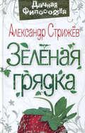 Зеленая грядка