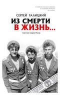 Из смерти в жизнь… Советские солдаты России
