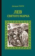 Лев Святого Марка. Варфоломеевская ночь (сборник)