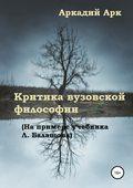 Критика вузовской философии (на примере учебника Л. Балашова)