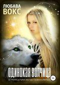 Одинокая волчица (с тремя детьми) желает познакомиться