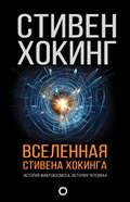 Вселенная Стивена Хокинга (сборник)