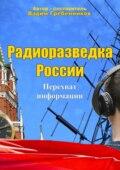 Радиоразведка России. Перехват информации