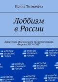 Лоббизм в России. Дискуссии Московского Экономического Форума 2013—2017