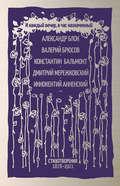 И каждый вечер, в час назначенный. Стихотворения 1878–1921