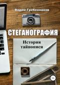 Стеганография. История тайнописи
