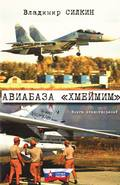 Авиабаза «Хмеймим»