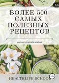 Более 500 самых полезных рецептов