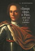 Приди сюда, о Росс, свой сан и долг узнать… (сборник)