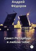Санкт-Петербург, я люблю тебя!