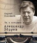 Те, с которыми я… Александр Збруев