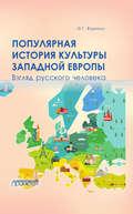 Популярная история культуры Западной Европы