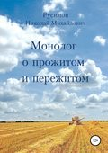 Монолог о прожитом и пережитом