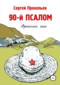90-й ПСАЛОМ
