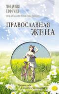 Православная жена. Как найти мужа и стать счастливой