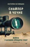 Снайпер в Чечне. Война глазами офицера СОБР