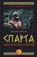 Спарта. Мир богов и героев