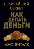 Величайший секрет как делать деньги