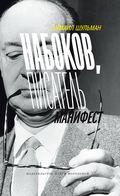 Набоков, писатель, манифест