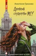 Дневник студентки МГУ, или Гуманитарии делят на ноль