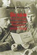 Ислам в политике нацистской Германии (1939–1945)