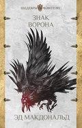 Знак ворона