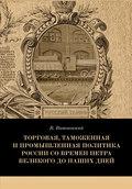Торговая, таможенная и промышленная политика России со времен Петра Великого до наших дней