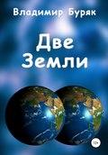 Две Земли