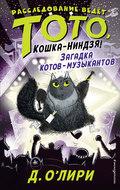 Загадка котов-музыкантов