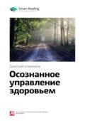 Краткое содержание книги: Осознанное управление здоровьем. Дмитрий Шаменков