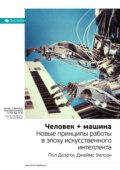 Краткое содержание книги: Человек + машина. Новые принципы работы в эпоху искусственного интеллекта. Пол Доэрти, Джеймс Уилсон