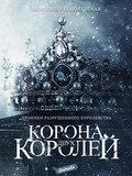 Корона двух королей