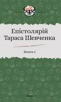 Епістолярій Тараса Шевченка. Книга 2. 1857–1861