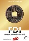 Прямые иностранные инвестиции в Китае