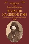 Искания на Святой горе. Служение и борение иеросхимонаха Антония